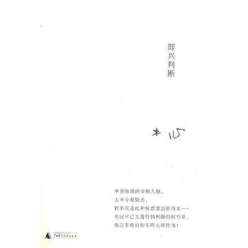 即兴判断(pdf+txt+epub+azw3+mobi电子书在线阅读下载)