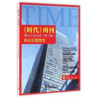 《时代》周刊精选片段选读(第三辑)商业经营理念