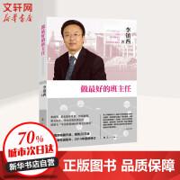做最好的班主任 2014年修订本 漓江出版社