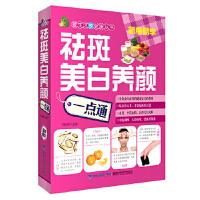 【新书店正版】祛斑美白养颜一点通 何跃青 福建科技出版社 9787533544799