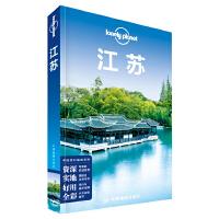 LP江苏 孤独星球Lonely Planet中国旅行指南系列:江苏