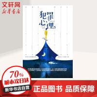 犯罪心理5(完结本) 江苏文艺出版社