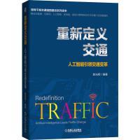 重新定义交通 人工智能引领交通变革 机械工业出版社