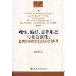 理性、偏好、意识形态与社会演化:转型期中国制度变迁的经济史解释