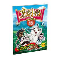 京剧猫贴纸故事书 冒险征途