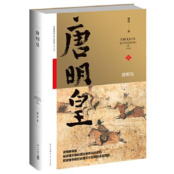 唐明皇 如果只读一部历史,你要读大唐史;如果只懂一位帝王,你该懂唐明皇。中国诗词大会点评嘉宾蒙曼新作