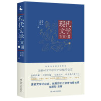 20世纪中国文学精品:现代文学100篇(上)