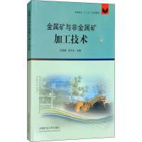 金属矿与非金属矿加工技术 中国矿业大学出版社