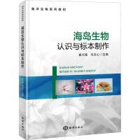 海岛生物认识与标本制作 中国海洋出版社