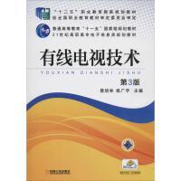 有线电视技术 第3版 机械工业出版社