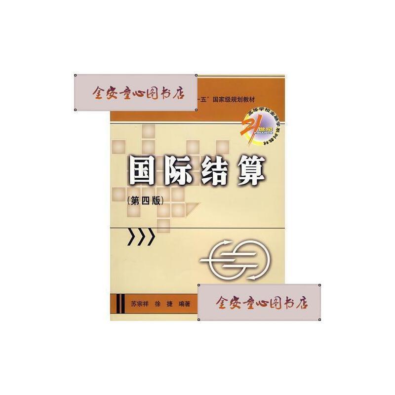 【旧书二手书9成新】国际结算(第四版)