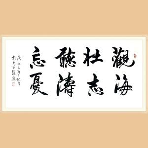 曾任中国书协理事 苏适(书法)ZH414附鉴定证书,合影