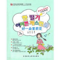 好一朵茉莉花(韩语版)(外研社汉语分级读物-中文天天读)(3B)(附CD)――母语外语一起学,简简单单话中国!