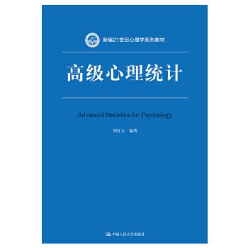 高级心理统计(新编21世纪心理学系列教材)