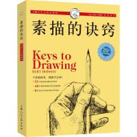 素描的诀窍 20周年白金畅销版 上海人民美术出版社