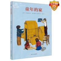 童年的家绘本硬壳精装儿童3-6周岁幼儿园宝宝睡前亲子共读图画书