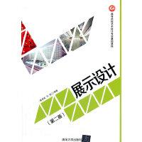展示设计(第二版)(高等院校艺术设计专业基础教程)