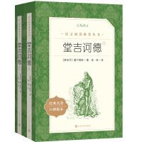 堂吉�X德(上下)(《�Z文》推�]��x���)人民文�W出版社