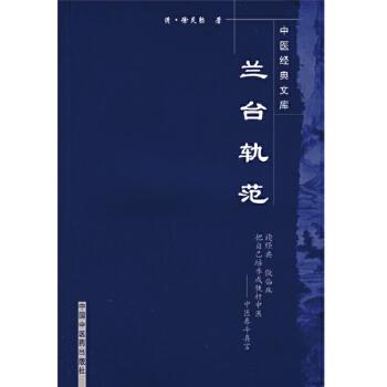 兰台轨范·中医经典文库