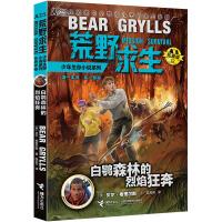 荒野求生少年生存小说拓展版22:白鹗森林的烈焰狂奔
