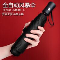 全自动三折雨伞遮阳伞折叠男女商务伞晴雨伞礼品雨伞广告伞太阳伞