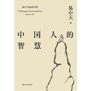 易中天品读中国系列:中国人的智慧(电子书)
