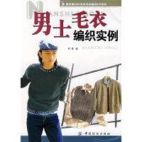 男士毛衣编织实例