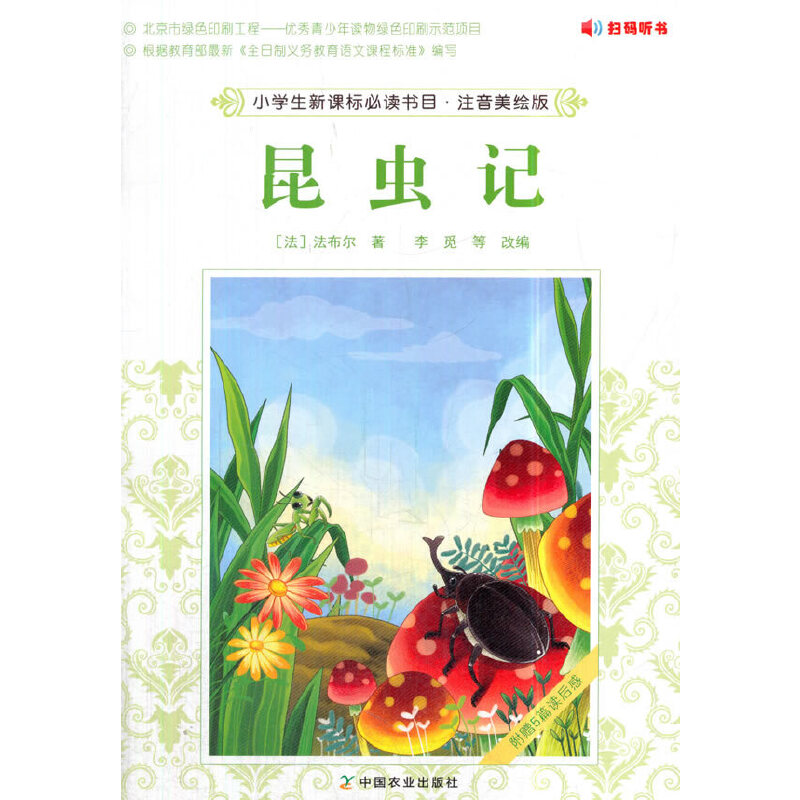 小学生新课标必读书目·注音美绘版  昆虫记