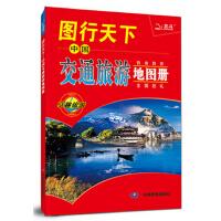 2016图行天下--中国交通旅游地图册