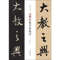 梁�t临集字圣教序 上海辞书出版社