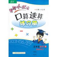 五年级数学下(BS)北师版2012.11月印刷:黄冈小状元口算速算练习册