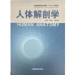 """人体解剖学(全国普通高等医学教育""""十二五""""规划教材)"""
