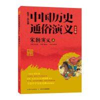 中国历史通俗演义(青少版)・宋朝演义(上)