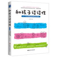 和孩子谈谈性:0―12岁家庭性教育完全读本