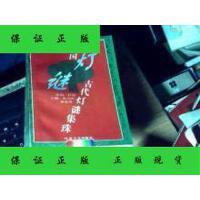 【二手旧书9成新】中国古代灯谜集珠 差不多九品 D3 /俞为民 主编