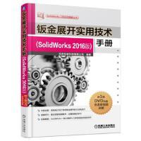 钣金展开实用技术手册(SolidWorks 2016版)