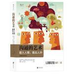 【新书店正版】沟通的艺术(插图修订第15版) [美]罗纳德・B・阿德勒(Ronald B. Adler) 拉塞尔・F・