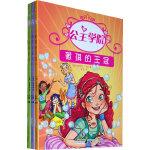 公主学院:让每个女孩都实现成为公主的梦想(3册套装)