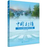 中国村镇污水处理系统解决方案