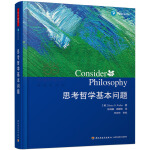 万千教育・思考哲学基本问题