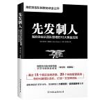 先发制人: 海豹突击队团队管理的10大黄金法则(正和岛特别推荐)