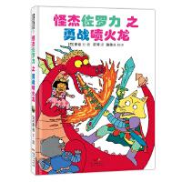 怪杰佐罗力冒险系列-勇战喷火龙:日本热卖30年,狂销3500万本的经典童书