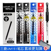 日本三菱笔芯UMR-1 三菱UM-151替芯 0.38mm 0.5MM