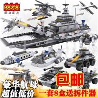 儿童拼装玩具男孩益智早教拼插积木军事航母模型
