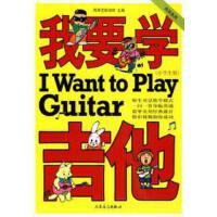 【二手旧书九成新】我要学吉他(小学生版)(单书版)9787103032688