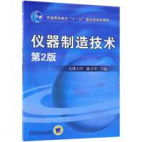 仪器制造技术/曲兴华 机械工业出版社