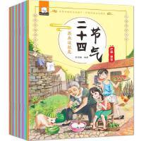12册 原来这就是二十四节气绘本奇妙的24节气图画书幼儿科普 小学生少儿百科全书儿童6-12岁听懂大自然的语言科学书籍
