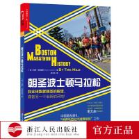 【出版社自营】朝圣波士顿马拉松 保罗 克莱里西 中国跑友献礼世界马拉松大满贯明珠之作 跑步健身书籍 运动健康书 体育