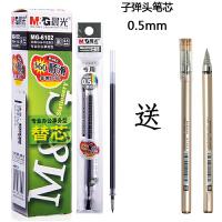 M&G晨光 子弹头笔芯【黑色20支】0.5mm中性笔芯0 5笔芯 晨光 黑笔芯0 5晨光签字笔芯水笔芯 MG-6102