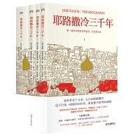 《耶路撒冷三千年》(全新增订版,新增作者给中国读者的信、30张彩色插图、第54章等3万字内容,全四册、大部头小开本)【